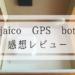 小学生の見守り用jaico GPS bot(Bsize bot)が到着したので、レビュー。精度も高くて、使い勝手良いです。